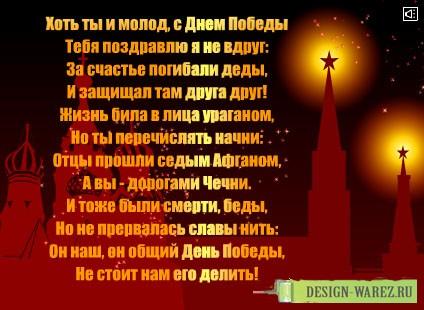 Православные поздравления с днём победы
